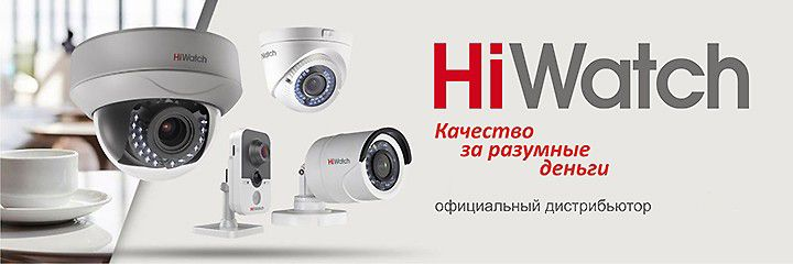 https://tdmb.ru/partnery/?companies=HiWatch