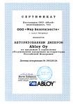 Авторизированный дилер ABLOY®